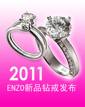 ENZO婚庆钻石珠宝发布