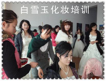 青岛白雪玉彩妆培训,青岛新娘跟妆