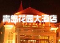 青岛花园大酒店婚宴