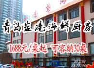 青岛蓝港海鲜厨房徐州路店