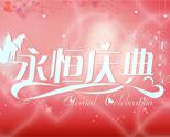 青岛圣爱永恒庆典 冬暖盛典 感恩回馈活动