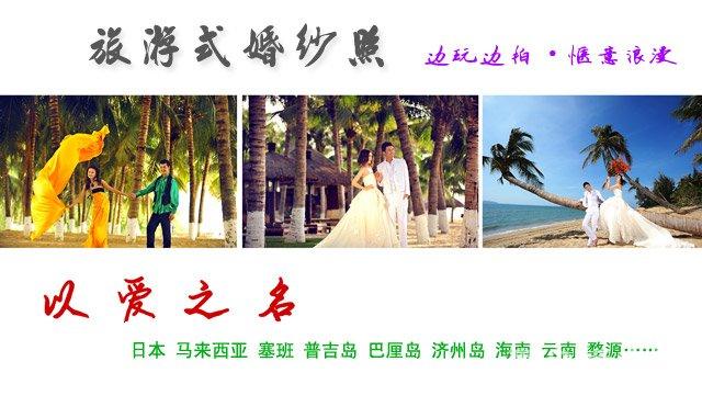 青岛蜜月婚纱摄影