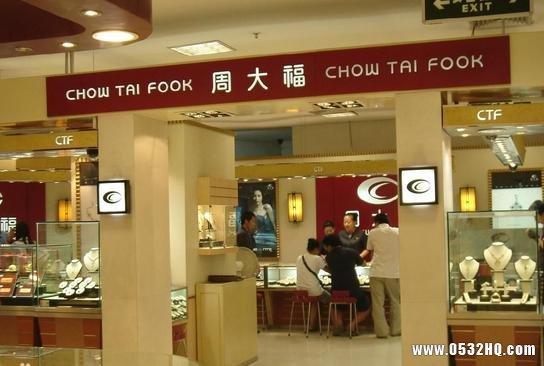 周大福官方旗舰店
