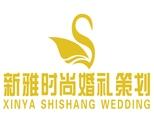 青岛新雅时尚婚礼策划