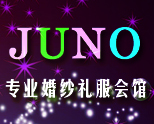 JUNO专业婚纱礼服会馆