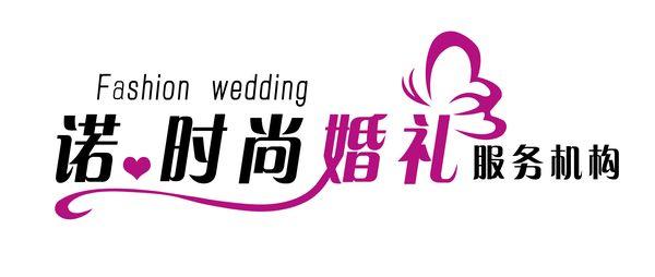 青岛诺・时尚婚礼策划