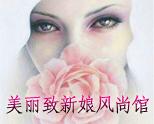 美丽致新娘风尚馆