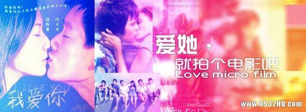 锐恒翔推出爱情微电影3大优惠套系