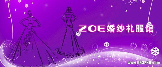 青岛ZOE婚纱礼服馆