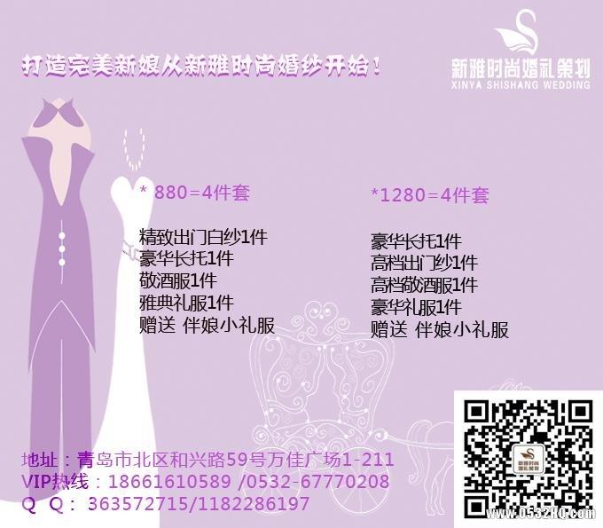880元豪华婚纱礼服4件套 新娘跟妆优惠预定中