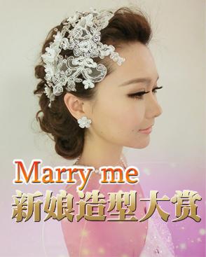 青岛Marry me新娘造型大赏