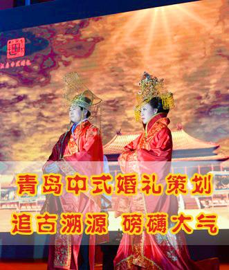 青岛中式婚礼策划案例