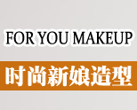 FOR YOU MAKEUPʱ����������