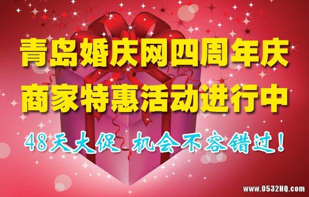 四周年庆:青岛ZOE婚纱礼服优惠套系