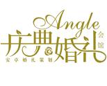 青岛安卓婚礼庆典策划