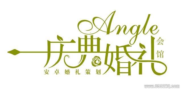青岛安卓婚礼策划会馆