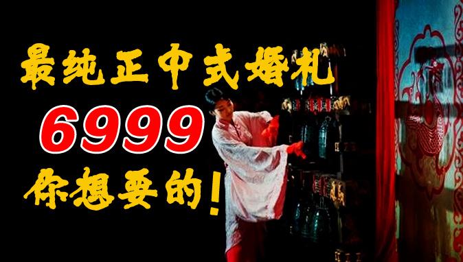 诺时尚婚庆6999元打造最纯正的中式婚礼