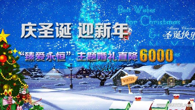 庆圣诞 迎新年 臻爱永恒主题婚礼直降6000