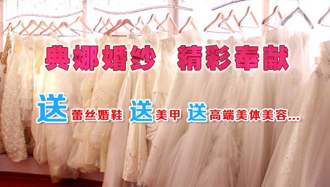 青岛典娜婚纱礼服惊喜送不停!