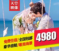 青岛天空映像婚纱摄影特惠旅拍套餐抢订中