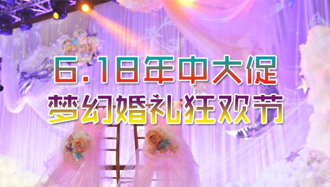 6.18年终大促,梦幻婚礼狂欢节!
