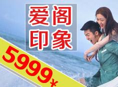 爱阁印象5999元青岛海景婚纱摄影套餐